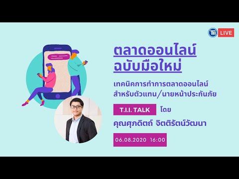 T.I.I. TALK : เทคนิคการทำตลาดออนไลน์สำหรับตัวแทน/นายหน้า ฉบับมือใหม่ | TII สถาบันประกันภัยไทย