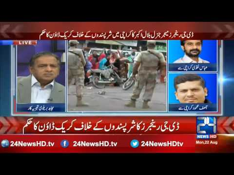 Mujahid Live exclusive on the situation of Karachi after MQM seize in Media institutes 22 August 201