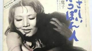 映画・東プロ作品「やさしいにっぽん人」主題歌 監督:東陽一 作詞:東...