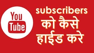 How to Hide Your YouTube Subscribers HINDI