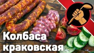 Колбаса краковская ВЕЛИКОЛЕПНАЯ по мотивам ГОСТ 16351
