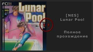 [NES] Lunar Pool Walkthrough (Полное прохождение)