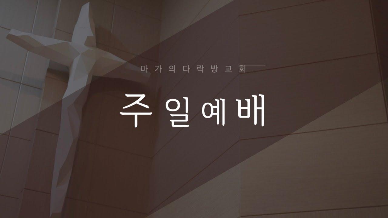 (박보영 목사) 8월 9일 마가의다락방교회 주일예배