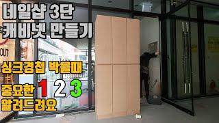 네일샵 인테리어중 옷장 캐비넷 만들기 씽크대경첩 달기 …