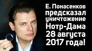 Историк Е. Понасенков предсказал уничтожение Нотр-Дама еще 28 августа 2017 года!!!