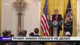 Дональд Трамп: 'Вся история с Россией – фейковые новости'