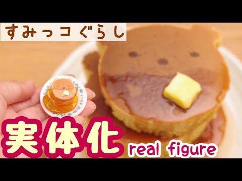 【すみっコぐらし DIY】しろくまホットケーキを実体化してみた♪ sumikkogurashi 角落生物