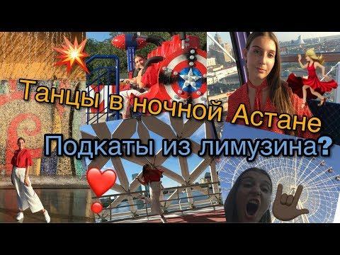 ЛЕТО 2018/АСТАНА за