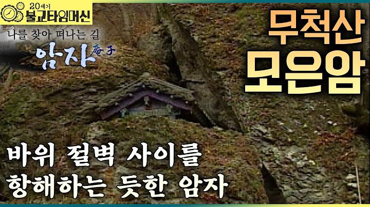 [불교타임머신] 바위마다 깃든 사모곡 - 무척산 모은암 (2006년 作)  |  나를 찾아 떠나는 길 암자 35회