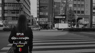 Boy's Thought Podcast EP16 : ญี่ปุ่น x ความรู้สึก