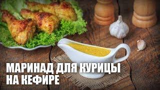 Маринад для курицы на кефире — видео рецепт
