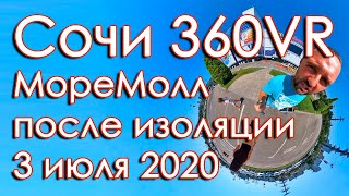 Сочи Лазаревское 2020 МореМолл 3 июля 2020