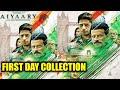 Aiyaary First Day Box Office Collection: Manoj Bajpayee | Sidharth Malhotra |Neeraj Pandey|FilmiBeat