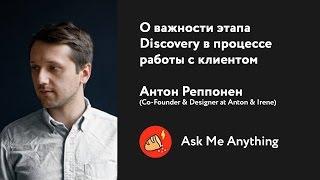 О важности этапа Discovery в процессе работы с клиентом — AMA с Антоном Реппоненом