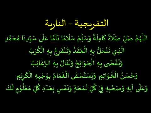 Selawat Tafrijiyyah - Penghulu Selawat (11X) / (4444X)