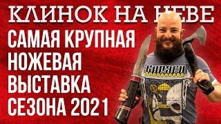 Самая крупная ножевая выставка весеннего сезона 2021 в Петербурге. Обзор Клинка на Неве.