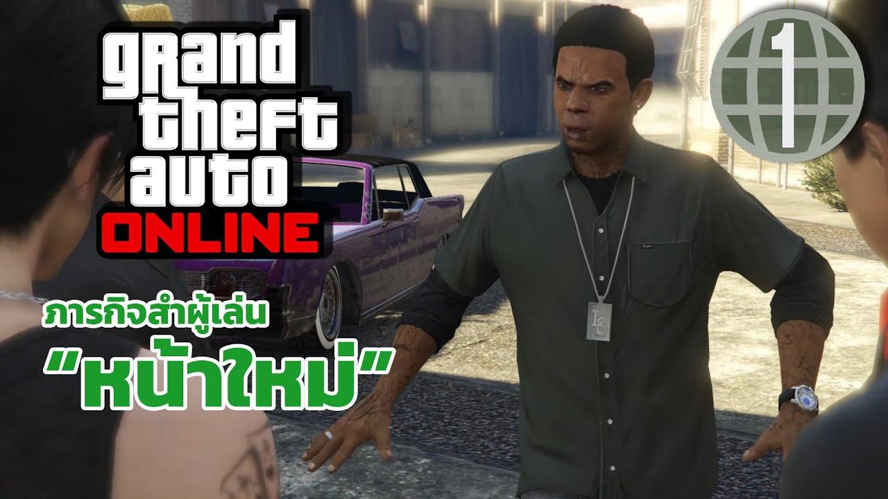 GTA V Online: ภารกิจสำหรับคนเริ่มต้น Lamar ep.1
