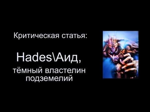 видео: Критическая статья №2: hades, тёмный властелин подземелий [smite/Смайт] [Гайд]