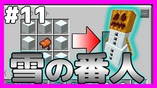 【マイクラ】おらエンドラ飼うわ #11 雪の番人【マインクラフト実況】 thumbnail
