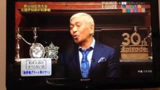 松本人志 第30回記念大会すべらない話「新幹線グリーン車にて」