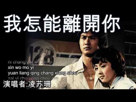 我怎能離開你 Wo Zhen Nen Li Kai Ni [by 凌苏珊]