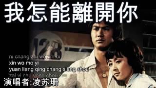我怎能離開你 Wo Zhen Nen Li Kai Ni [by 凌苏珊] Mp3
