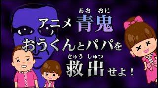 ★プリ姫アニメ青鬼!「別荘でおうくんとパパを救出せよ~」★