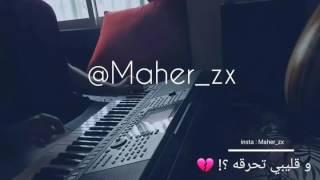 ناوي على الفرقة - حمدان البلوشي | يا زليخة 💜 عزف ماهر @Maher_zx