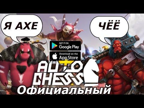 видео: Официальный dota 2 auto chess на телефон (android ios)