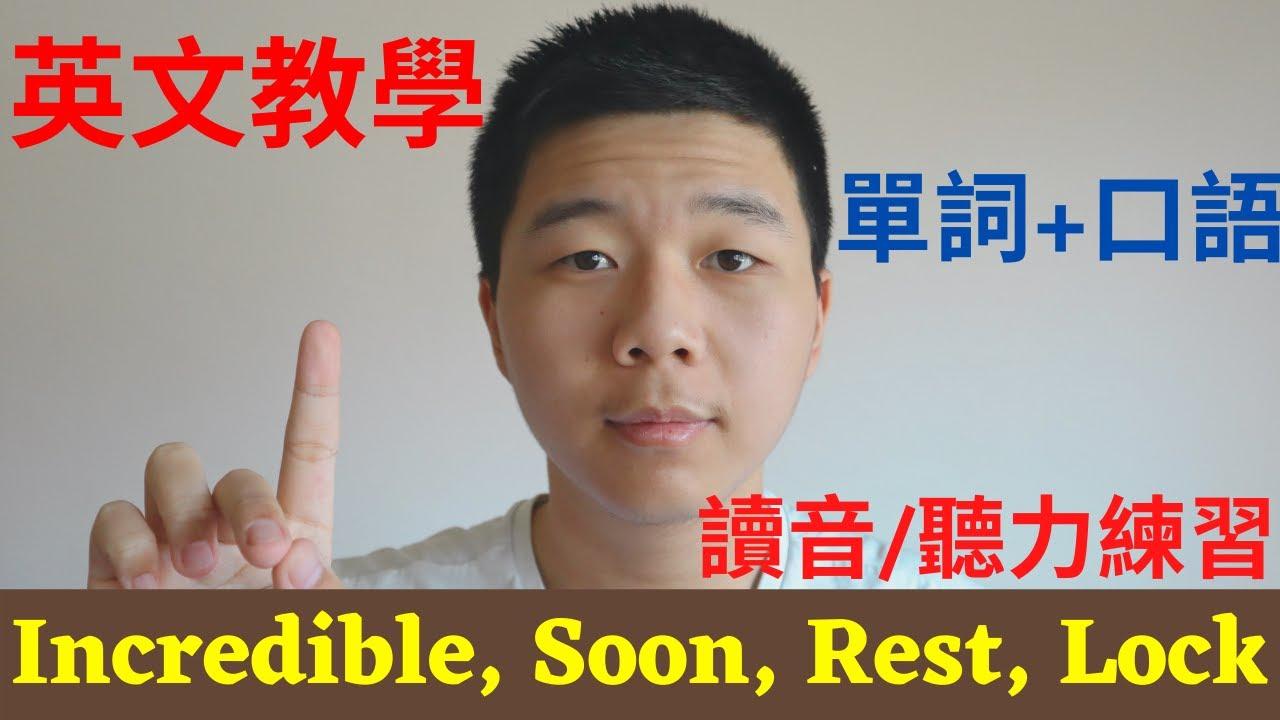 英文: 20實用單詞+句子Incredible, Soon, Rest, Lock 讀音/聽力練習 單詞+口語大奎恩英文