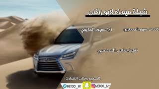 شيلة مهداه لابو راكان|كلمات:سهم الحصارين|اداء:سيف المايقي