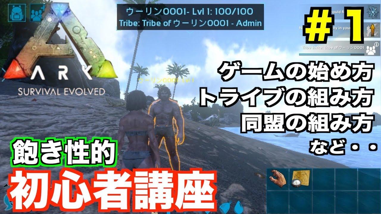 トライブ Ark 【ARK】非公式鯖『DoDoServer』は新規メンバーを募集中です!【募集制限解除】