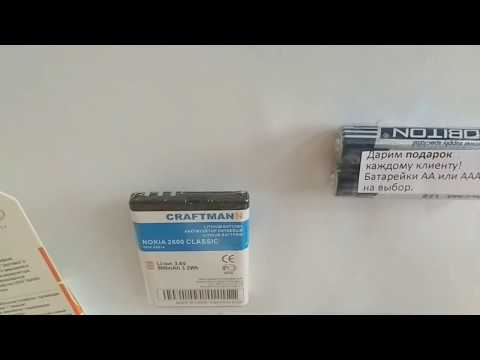 Аккумулятор BL-5BT для Nokia 2600 Classic, 7510 Supernova, 7520, N75 - 900 mAh - Craftmann
