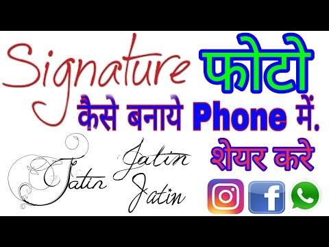Create Your Own Digital Signature By Simple Methods | By Online Tricks And Offers.