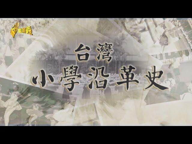 【台灣演義】台灣小學沿革史 2021.09.19|Taiwan History