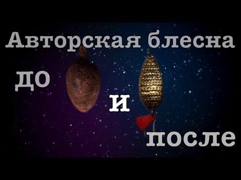 """Авторская блесна """" ОДНА ТАКАЯ"""""""