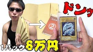 【遊戯王】衝撃映像!!1個8万円もするオリパの中身がエグ過ぎるwwwwww