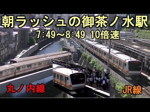 【定点観測】朝ラッシュ時の御茶ノ水駅 Japan Tokyo Ochanomizu station trains X10 7:49~8:49【10倍速】