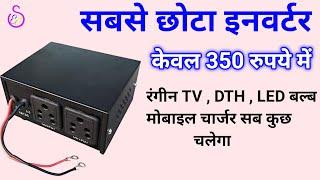 12v dc Converter kaisa hota hai | 12v dc Converter review video | sasta inverter |@ss tech knowledge