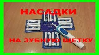 """НАСАДКИ для щётки """"Oral - B"""" из Китая"""
