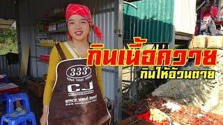 กินเนื้อควาย เวียดนาม อาหารชาวเขาเผ่าม้งพอพูดไทยได้
