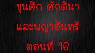 16 : ขุนศึก ศักดินา และพญาอินทรี : การเมืองไทยสมัยรัฐบาลจอมพล ป. ภายใต้ระเบียบโลกของสหรัฐอเมริกา