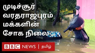 "Nivar Cyclone: ""வருஷா வருஷம் இதே நிலைமைதான்"" – புலம்பும் Mudichur – Varatharajapuram மக்கள்"