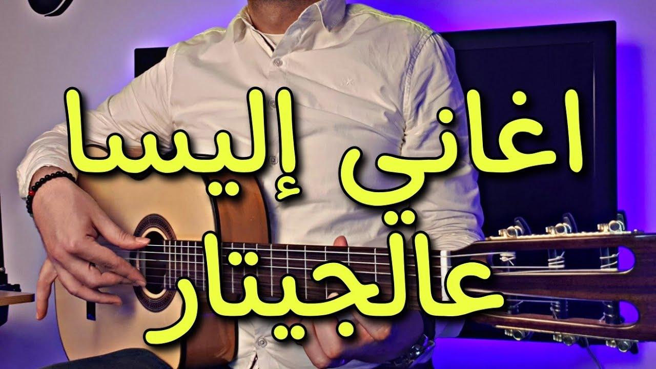 تعلم اسهل واجمل اغاني اليسا عالقيتار بكوردات سهله جدا ❤❤ -  شرح مختصر