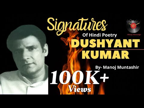 Dushyant Kumar Hindi Kavita | Manoj Muntashir | Signatures of Hindi Poetry (latest)