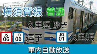 【駅ナンバリング対応&E217系Ver】横須賀線 普通 久里浜行 車内放送 逗子→久里浜