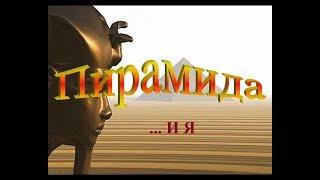 Фильм про мою пирамиду