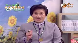 台中榮民總醫院疼痛科與麻醉科 謝昀叡 醫師 (二) 【全民健康保健400】WXTV唯心電視台