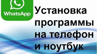 Установка программы WhatsApp на телефон и ноутбук
