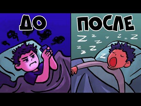 Как Засыпать БЫСТРЕЕ - 3 Секрета Здорового Сна